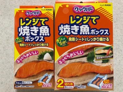 レンジでチンするだけで焼き魚ができてしまう。サイズは1切用と2切用の2種類がある。