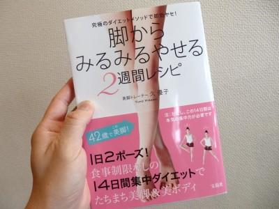 『脚からみるみるやせる2週間レシピ』著:久優子
