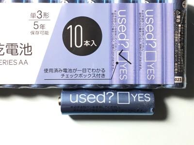 マツキヨのオリジナル乾電池。
