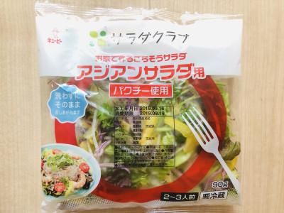 「おうちで作るごちそうサラダ アジアンサラダ用 パクチー使用」
