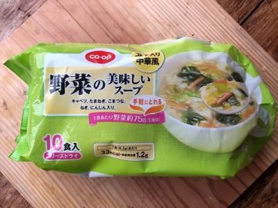 お湯を注ぐだけで簡単野菜スープ。お得な10食入り