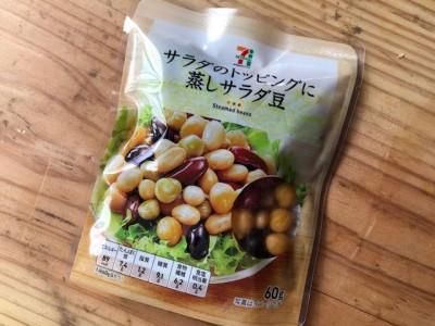 調理がいらないセブンプレミアムの蒸しサラダ豆