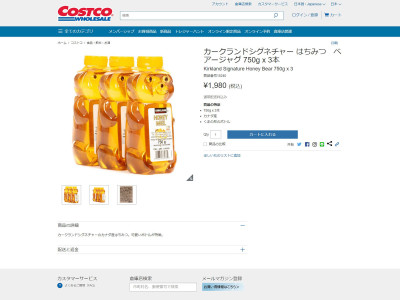CostcoJapan:コストコホールセールジャパン オンラインショップ